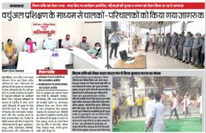 Mission Shakti Campaign